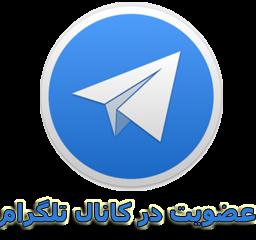 کانال تلگرام برنامه نویسان اندروید