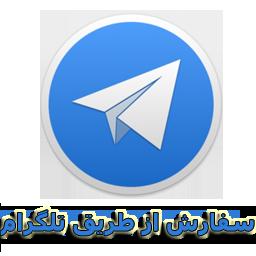 سفارش پروژه اندروید از طریق تلگرام