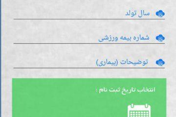 اپلیکیشن باشگاه_من به منظور مدیریت باشگاه ورزشی