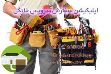 اپلیکیشن سرویس_خانگی جهت سفارش خدمات سرویس خانگی توسط صاحبخانه و انجام سرویس توسط تعمیرکار.