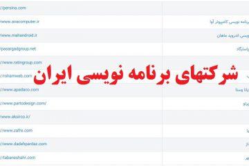 شرکتهای برنامه نویسی ایران