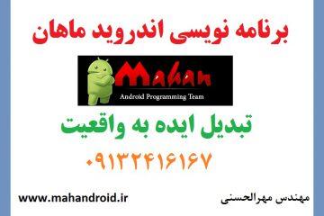 تولید اپلیکیشن موبایل