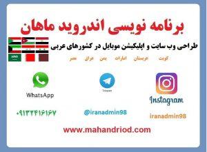 انجام برنامه نویسی اندروید در کشورهای عربی