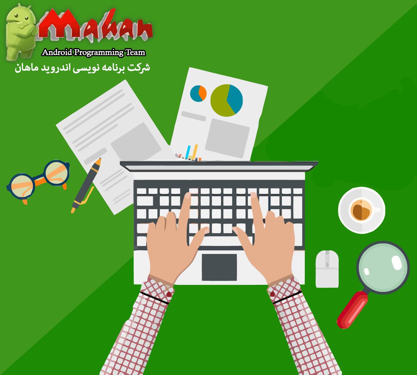 کاربرد برنامه نویسی اندروید در تهران
